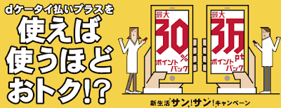 http://ent.smt.docomo.ne.jp/keitai_payment/campaign/ssc/cpn_30point.html