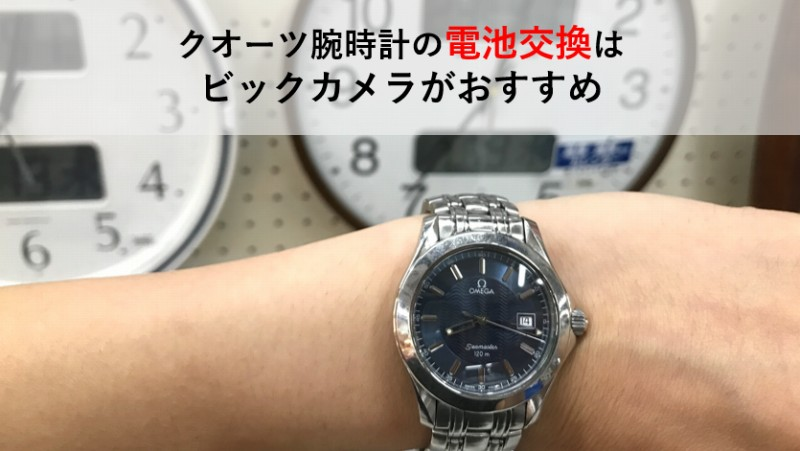 finest selection 3ecf4 0a680 時計の電池交換は明瞭会計のビックカメラがお勧め。 | ケース研