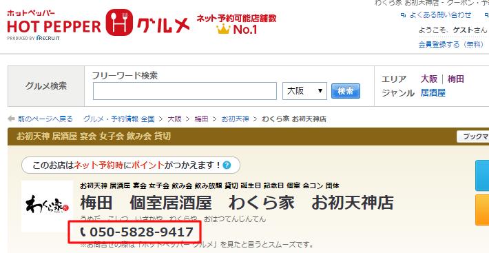 番号 050 電話 検索