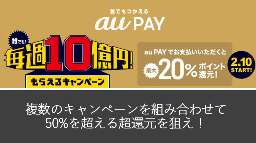 キャンペーン au pay auじゃなくてもつかえる!au PAY