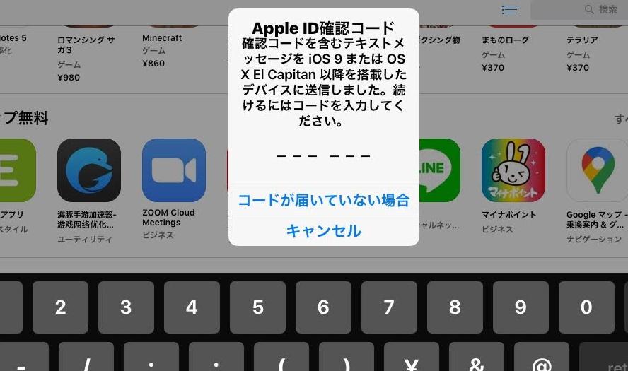 できない アップデート 古い ipad